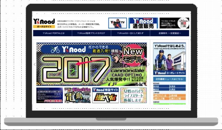 大手スポーツバイクチェーン ポータルサイト・店舗サイト ワイインターナショナル様