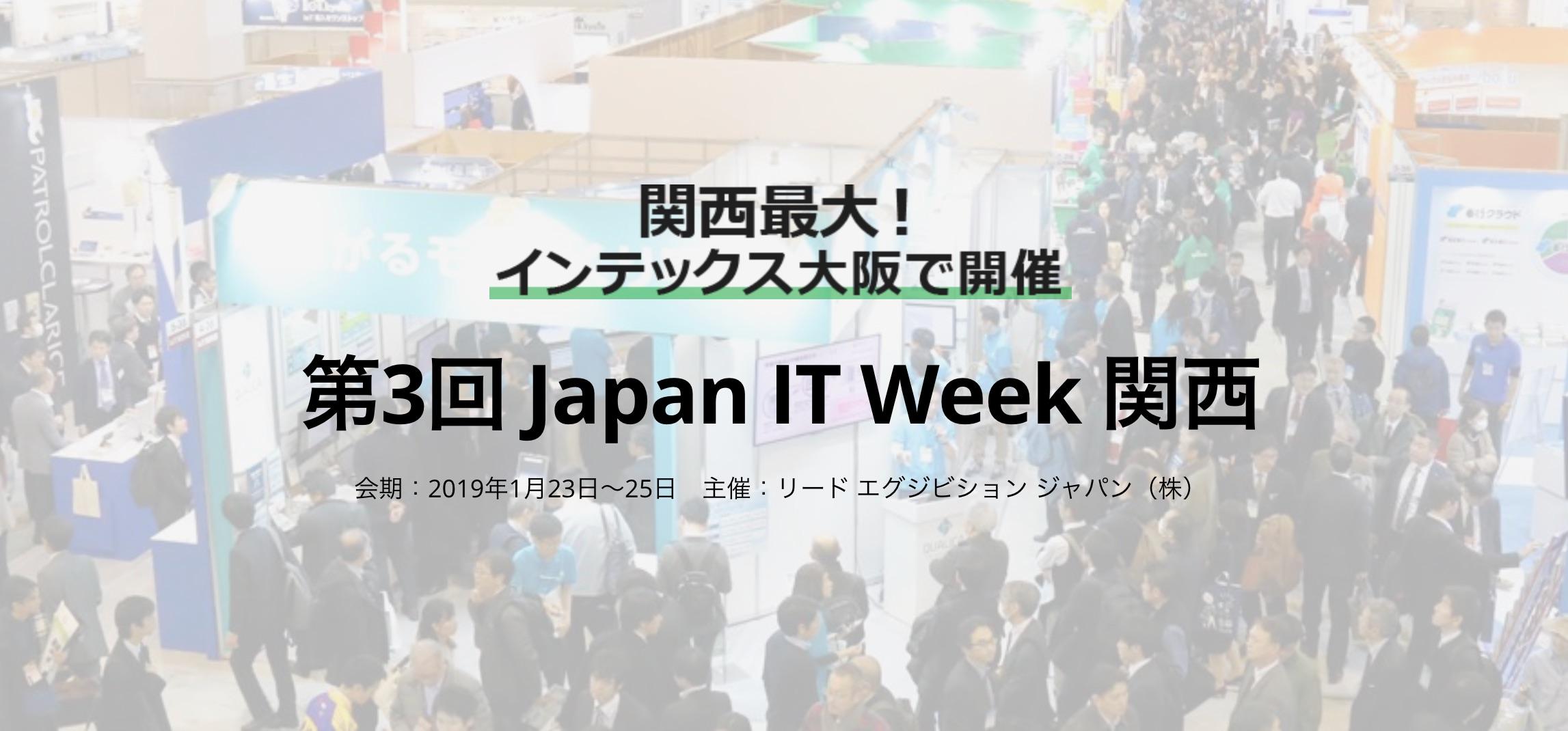 Japan IT Week 関西